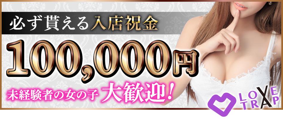 必ず貰える入店祝金 10万円